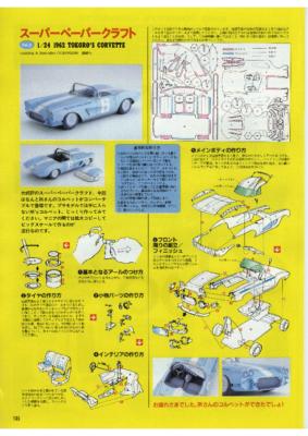 Maquette-papier-automobile-1962 Tokoro's Corvette Paper Car