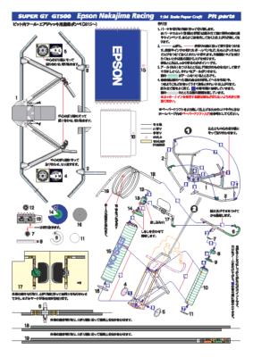 Maquette-papier-automobile-epson_parts_b_s