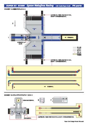 Maquette-papier-automobile-oil_battery_2014